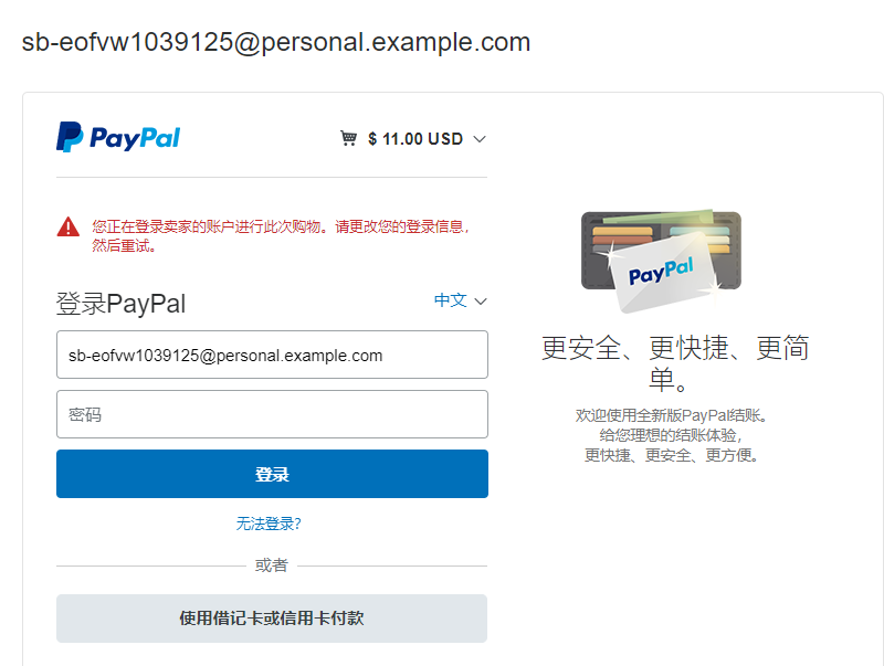 PayPal支付demo.png
